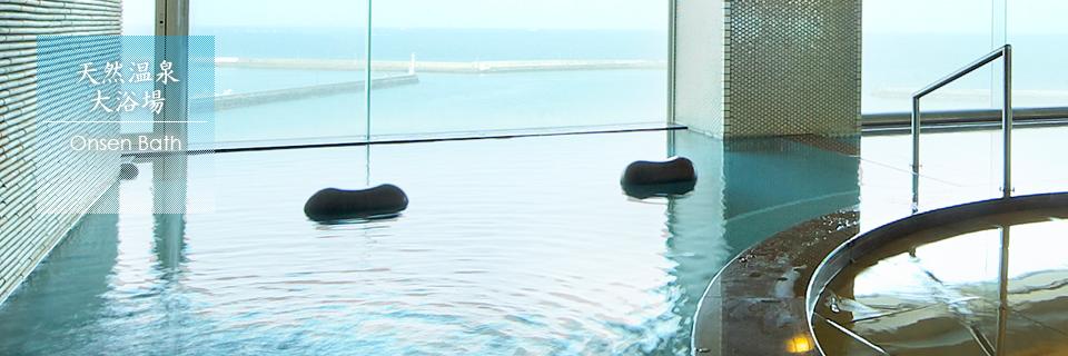天然温泉大浴場「海の花」