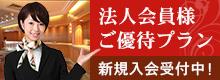 HMIホテルグループ 法人優待プラン