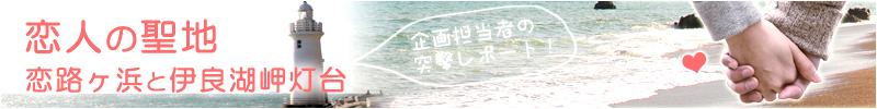 恋人の聖地 恋路ヶ浜・伊良湖岬灯台