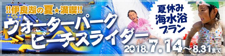 海上アスレチック・ビーチスライダー 7月14日オープン!