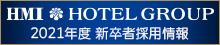 HMIホテルグループ 新卒採用情報