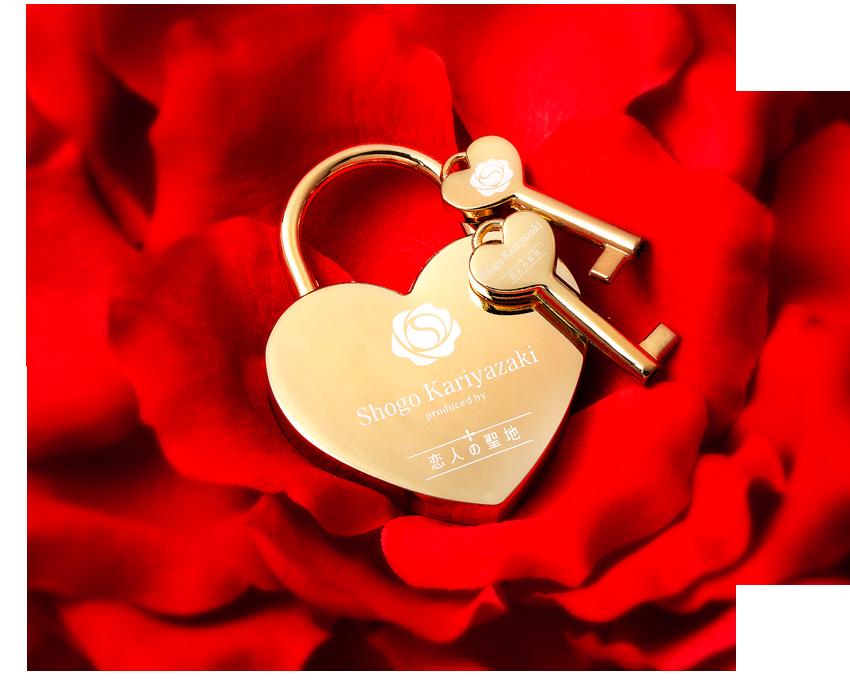 恋人の聖地「愛鍵」