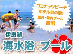 海水浴・プール情報