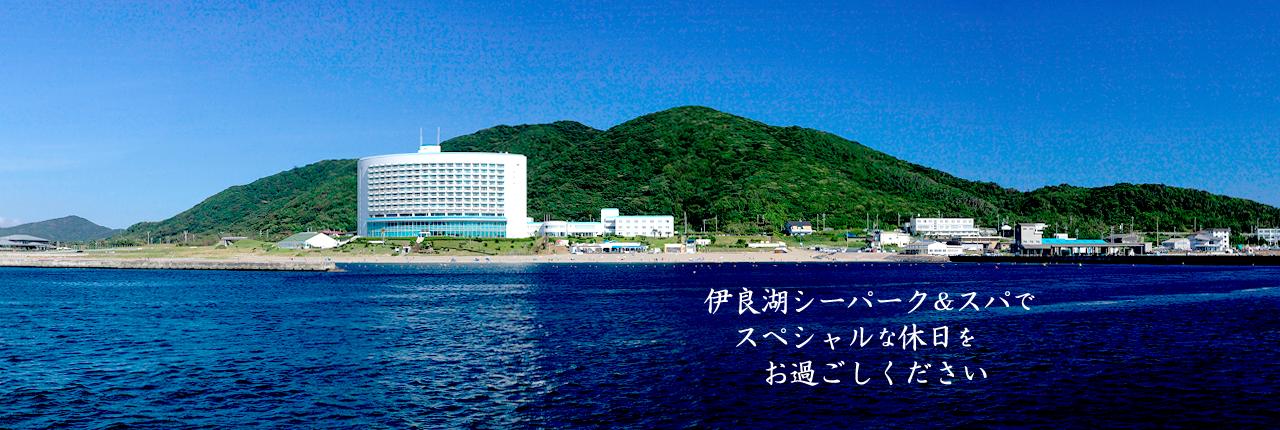 伊良湖シーパークホテル